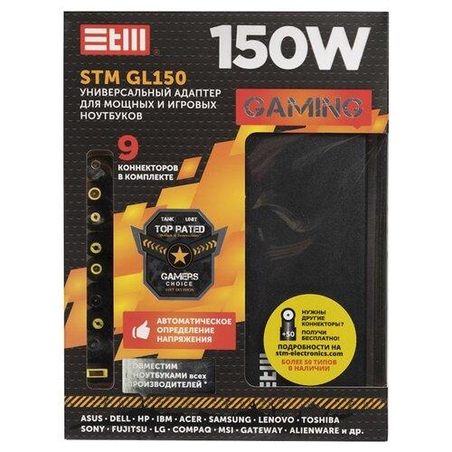 Блок питания STM GL150 для ноутбуков