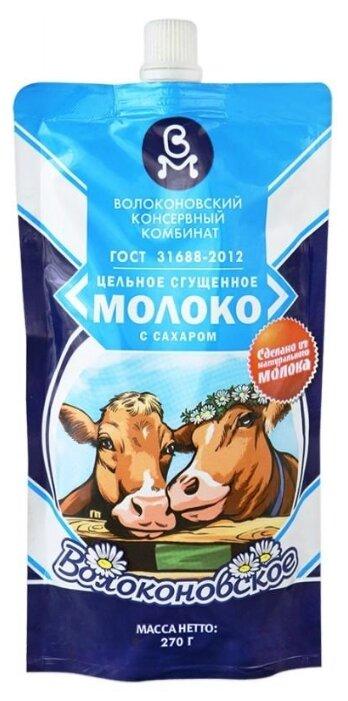 Сгущенное молоко Волоконовское цельное с сахаром 8.5%, 270 г