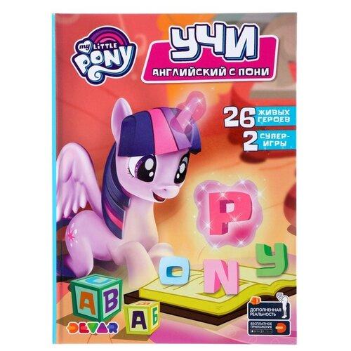 Мой маленький пони. Учи английский с пони азбука в дополненной реальности мой маленький пони учи английский с пони