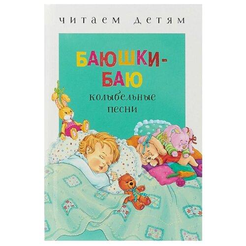 Читаем детям. Баюшки-баю котятова н и баюшки баю