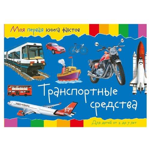 Купить Моя первая книга фактов. Транспортные средства. Для детей от 2 до 7 лет, ND Play, Познавательная литература