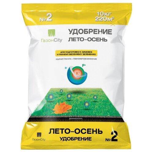 Удобрение ГазонCity Лето-осень № 2 10 кг