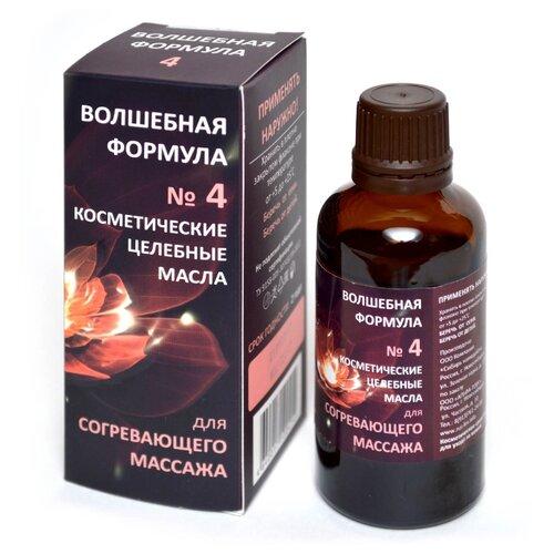 Масло для тела Русский лес Волшебная формула №4 для согревающего массажа, 50 мл какое масло используют для массажа тела