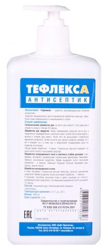 Тефлекс Средство дезинфицирующее Тефлекс А (с дозатором)
