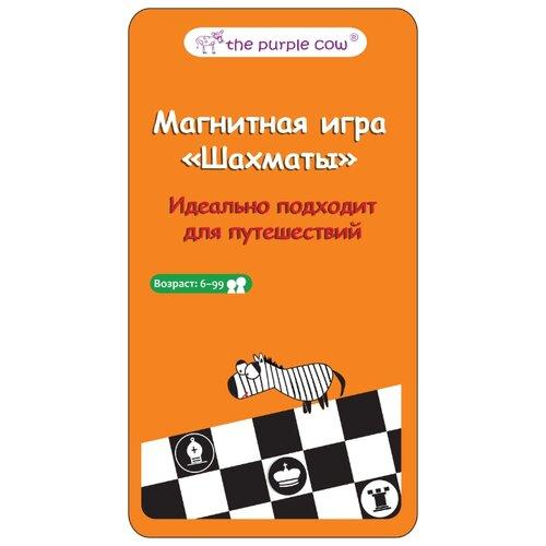 Настольная игра The Purple Cow Шахматы игра настольная шахматы