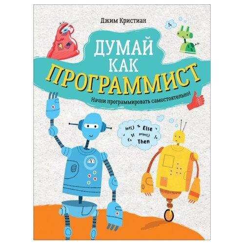 Купить Кристиан Дж. Думай как программист , РОСМЭН, Познавательная литература