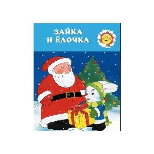 Купить Савушкин С.Н. Для самых-самых маленьких. Зайка и ёлочка (для детей 2-4 лет) , Карапуз, Учебные пособия