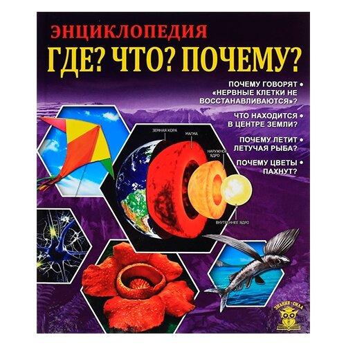 Купить Балуева О. Где? Что? Почему? , Prof-Press, Познавательная литература