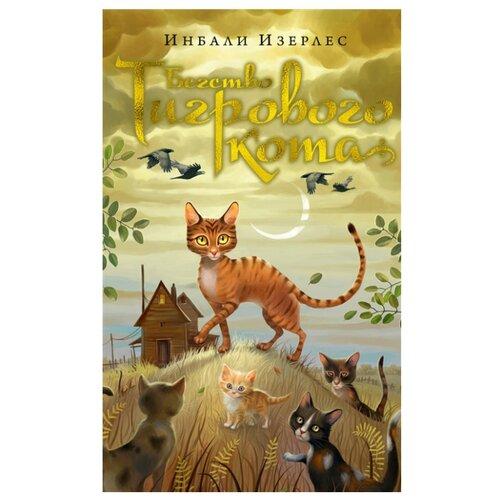 Купить Изерлес И. Бегство Тигрового кота. Книга 2 , Азбука, Детская художественная литература