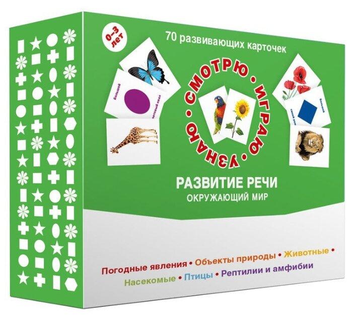 Набор карточек ИД Мещерякова Развитие речи. Окружающий мир 70 шт.