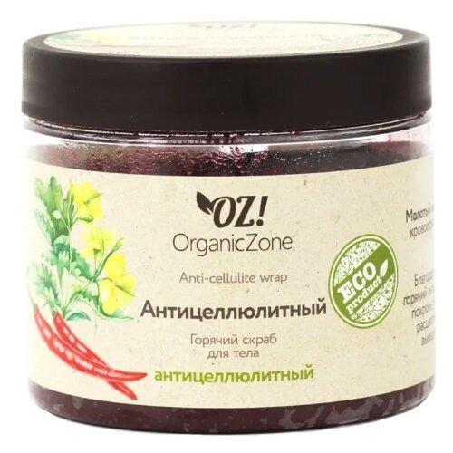 OZ! OrganicZone скраб Антицеллюлитный горячий 350 мл