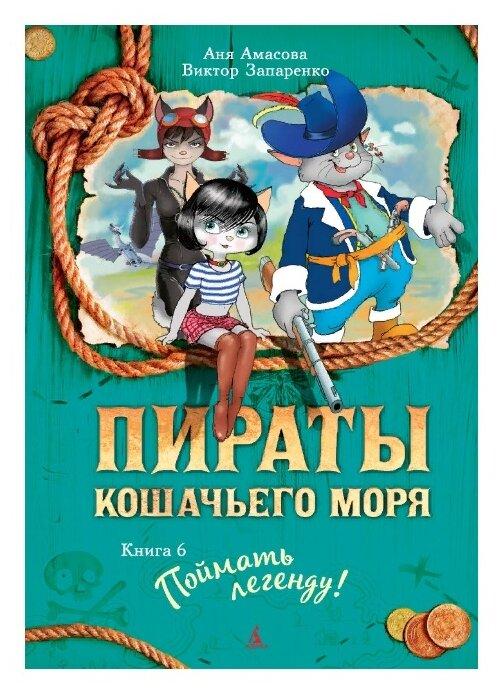 """Амасова А., Запаренко В. """"Пираты Кошачьего моря. Книга 6. Поймать легенду!"""" в интернет-магазинах — Художественная литература для детей — Яндекс.Маркет"""