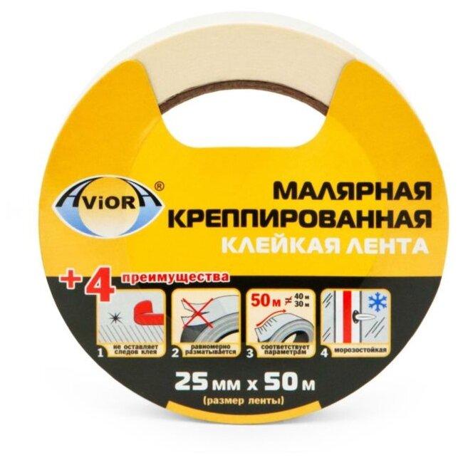 Клейкая лента малярная Aviora 304-007, 25 мм x 50 м