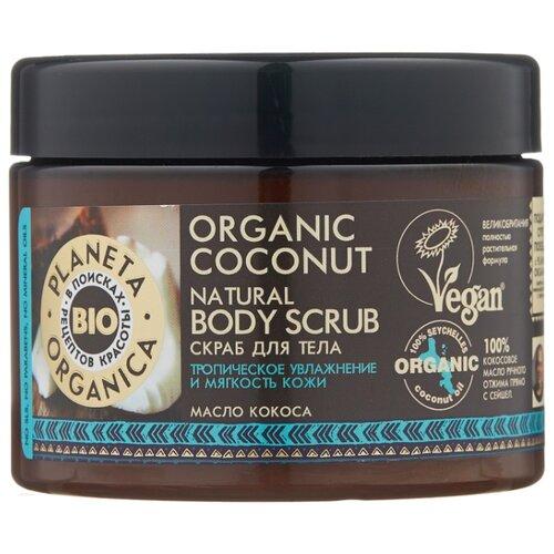 Planeta Organica Скраб для тела Organic coconut, 300 мл, 420 г цена 2017