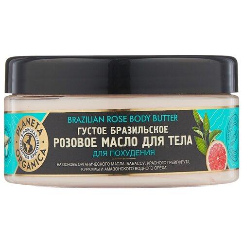 Planeta Organica масло для тела Густое бразильское розовое для похудения 300 мл альгинатные маски для тела для похудения