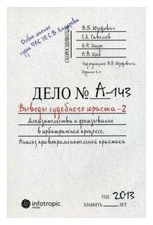 """Цыб Андрей Владимирович """"Выводы судебного юриста – 2"""""""