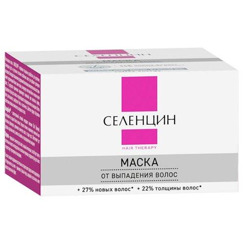 Селенцин маска Hair Therapy от выпадения и ломкости волос, 150 мл маска от выпадения волос эффективная