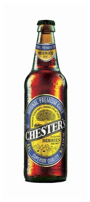 Сидр Chester's Cider лесные ягоды 0,5 л