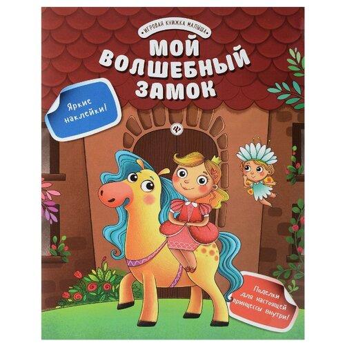 """Книжка с наклейками """"Мой волшебный замок"""""""