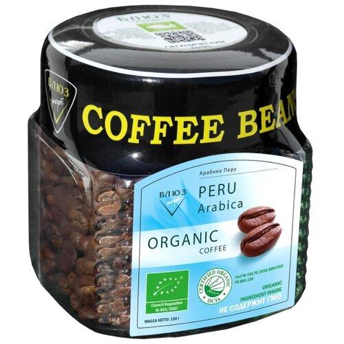 цена на Кофе органический в зернах Блюз Перу, стеклянная банка, арабика, 150 г