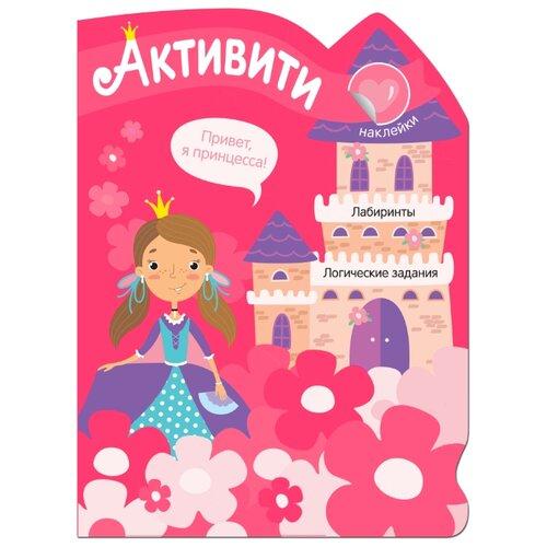 Купить Книжка с наклейками Активити для девочек. Принцесса , Мозаика-Синтез, Книжки с наклейками
