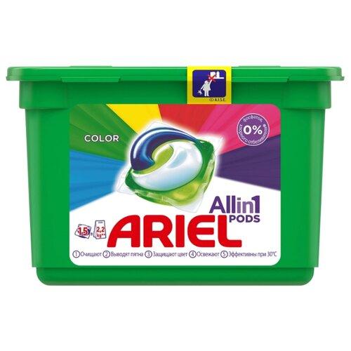 Капсулы Ariel Color, контейнер, 15 шт цена 2017