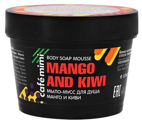 Мыло мусс для душа Cafemimi манго