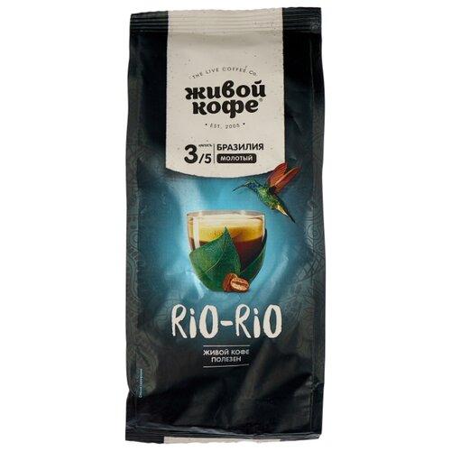 Кофе молотый Живой Кофе Rio-Rio, 200 г живой а спартанец