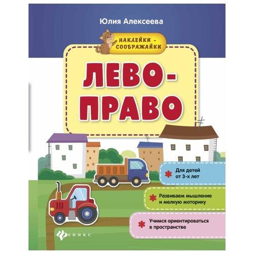 Купить Алексеева Ю. Лево-право. Книжка с наклейками , Феникс, Учебные пособия