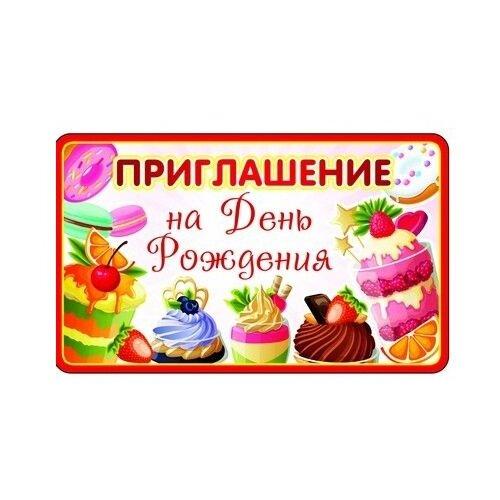 Приглашение Творческий Центр СФЕРА День рождения (ПМ-8611), 1 шт.