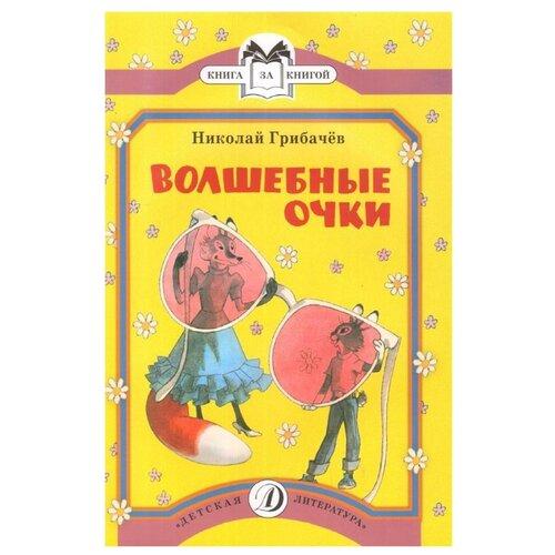 Фото - Грибачев Н.М. Книга за книгой. Волшебные очки волшебные очки динозавр