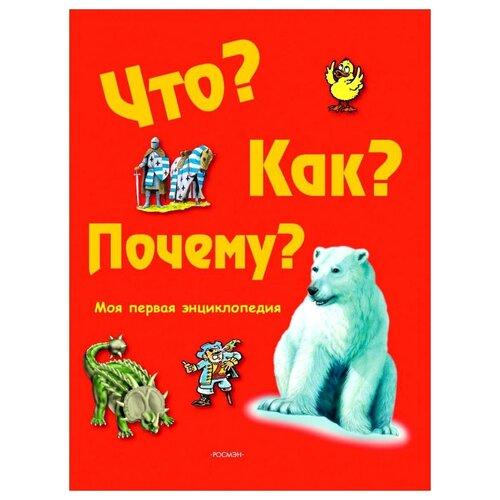 Купить Что? Как? Почему? Моя первая энциклопедия, РОСМЭН, Познавательная литература