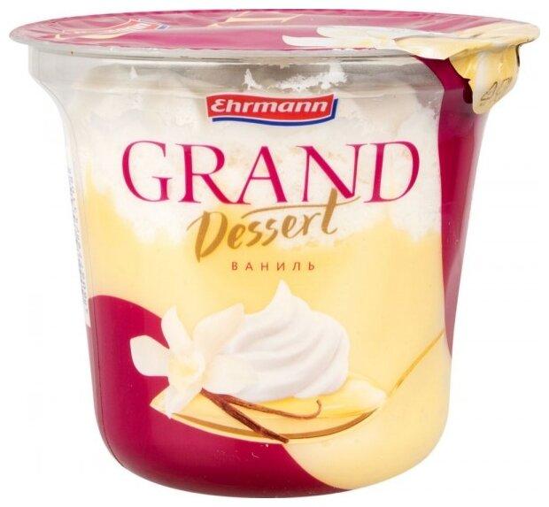Пудинг Ehrmann Grand Dessert Ваниль 4.7%, 200 г