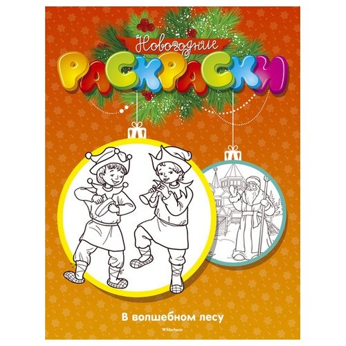 Купить Machaon Новогодние раскраски. В волшебном лесу, Раскраски