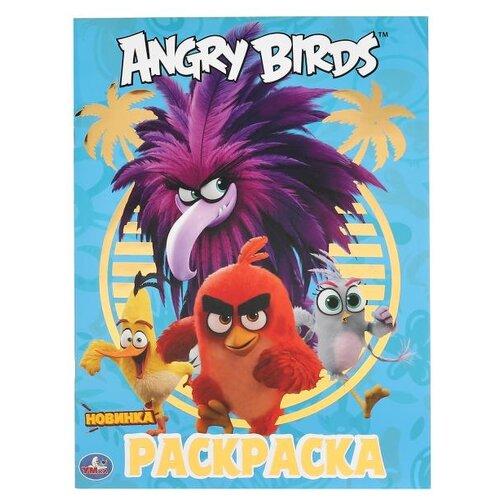 Купить Умка Раскраска. Angry Birds, Раскраски