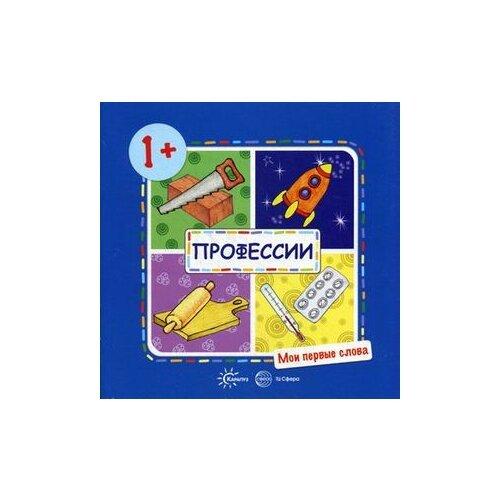 Купить Савушкин Сергей Николаевич Мои первые слова. Профессии , Карапуз, Учебные пособия
