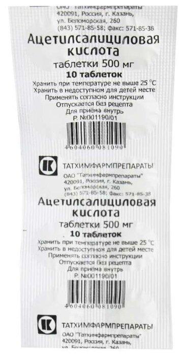 Ацетилсалициловая кислота таб. 500 мг №10
