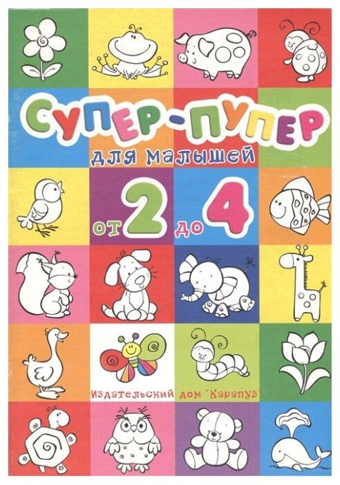 Карапуз Супер-пупер для малышей от 2 до 4