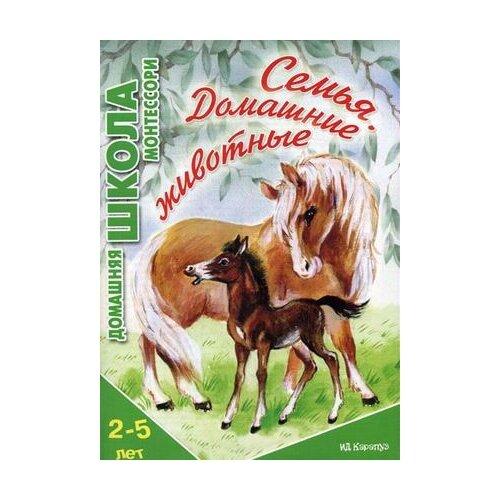 Купить Сумнительный Константин Евгеньевич Семья. Домашние животные. Для детей 2-5 лет , Карапуз, Учебные пособия