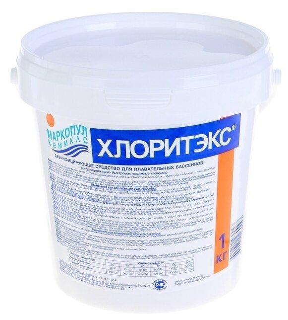 Чистящее средство Маркопул М26 Хлоритэкс, для текущей и ударной дезинфекции воды