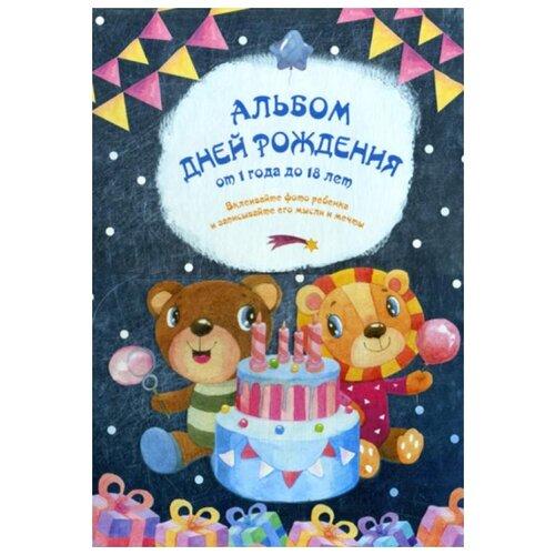 Купить Альбом дней рождения от 1 года до 18 лет, ЭКСМО, Книги для родителей