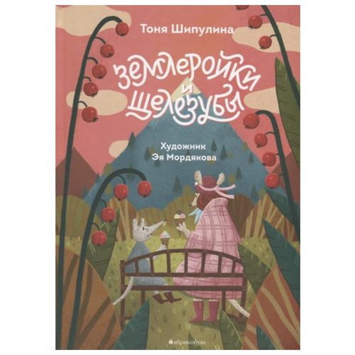 Купить Шипулина А. Землеройки и щелезубы , Абрикобукс, Детская художественная литература