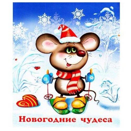 Гурина Ирина Валерьевна Новогодние чудеса