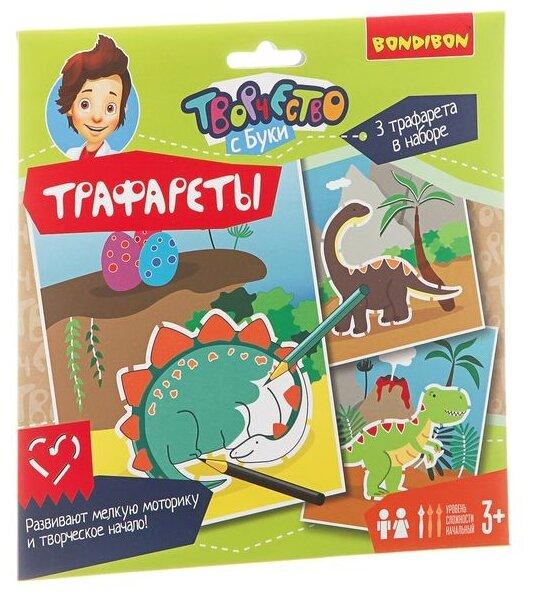 Набор трафаретов BONDIBON Динозавры (ВВ1855)