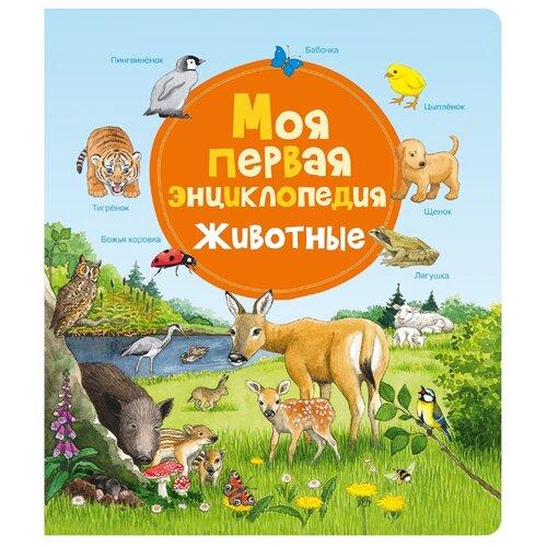 Купить Гернхойзер С. Моя первая энциклопедия. Животные , Омега, Познавательная литература
