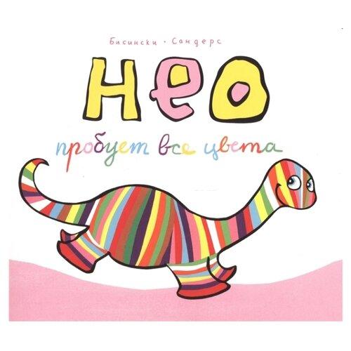 Купить Сандерс А., Бисински П. Нео пробует все цвета , Открытая книга, Книги для малышей