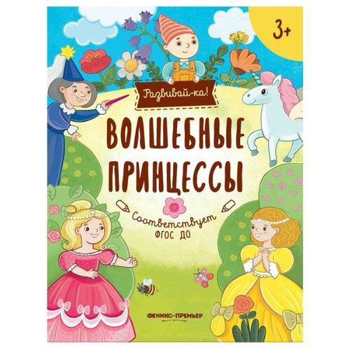 Разумовская Ю. Развивай-ка. Волшебные принцессы феникс премьер книжка с играми волшебные точки в стране фей ю разумовская
