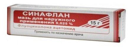 Синафлан мазь 0,025% 15 г