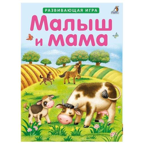 Купить Набор карточек Робинс Малыш и мама 16x11 см 21 шт., Дидактические карточки