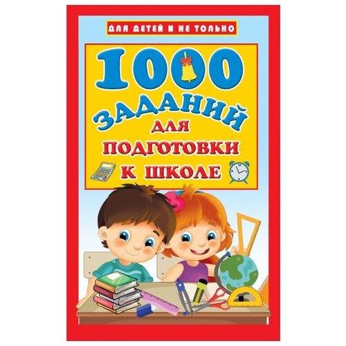 """Дмитриева В. """"Для детей и не только. 1000 заданий для подготовки к школе"""""""